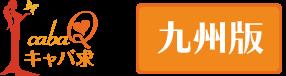 キャバクラ求人情報サイト!キャバ求「九州版」